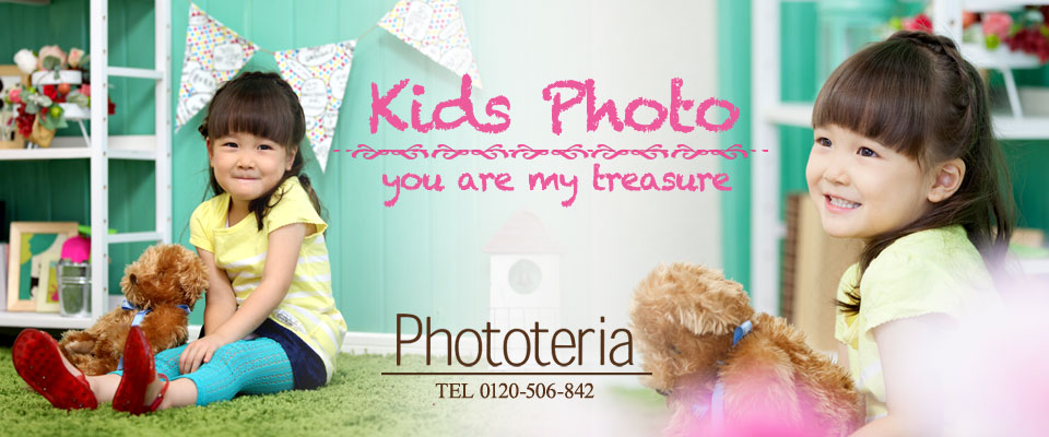 写真館フォトテリアのキッズフォト