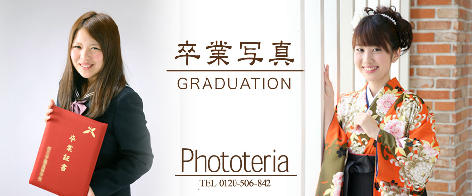 写真館フォトテリアの卒園写真