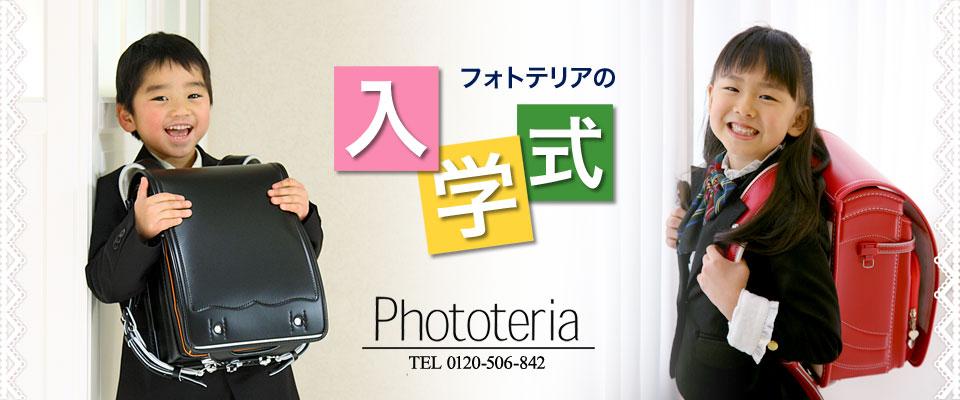 写真館フォトテリアの入学式