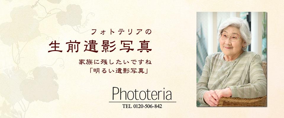 写真館フォトテリアの生前遺影撮影