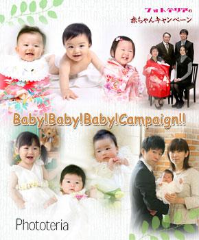 写真館フォトテリアの赤ちゃんキャンペーン