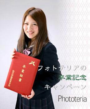 写真館フォトテリアの卒業記念