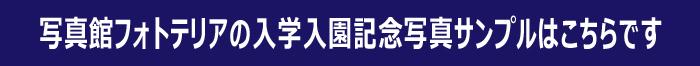 写真館フォトテリアの入学入園記念