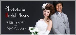 20150902-cp_bridal_camp11-300x141.jpg