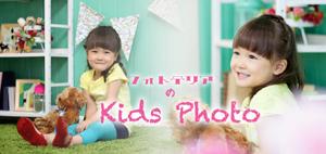 20150902-cp_kidsphoto.jpg