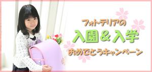 20150902-cp_nyugaku2014.jpg