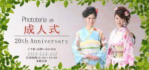 20150902-cp_seijin2013_top1-300x141.jpg