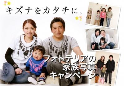 写真館フォトテリアの家族写真