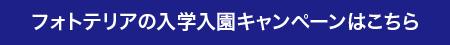 写真館フォトテリアの入学入園記念キャンペーン