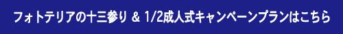 """alt=""""写真館フォトテリアの十三参り&1/2成人式""""title=""""写真館フォトテリアの十三参り&1/2成人式"""""""