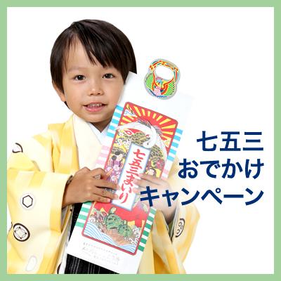 """alt=""""七五三おでかけキャンペーン""""title=""""七五三おでかけキャンペーン"""""""